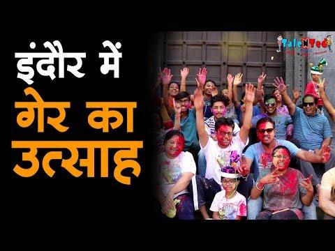 Live Video : इंदौर में कुछ यूं दिखा गेर का उत्साह | Talented India News