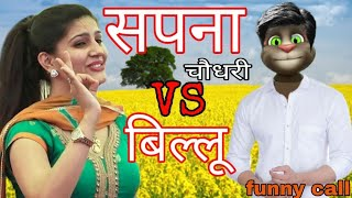 सपना चोधरी Vs बिल्लू कॉमेडी Very Funny Call Part-2 Sapna Chaudhry songs, Billu ka danka