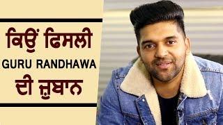 ਦੇਖੋ ਕਿਸ ਸਵਾਲ ਤੇ Guru Randhawa ਦੀ ਫਿਸਲੀ ਜ਼ੁਬਾਨ | Viral Video | Dainik Savera