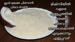 How to Get Shredded Coconut Using Mixer Grinder| How to remove Coconut Shell Easily
