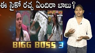 Himaja Breaks Eggs In Bigg Boss 3 Telugu | #BiggBoss3Telugu | i5 Network