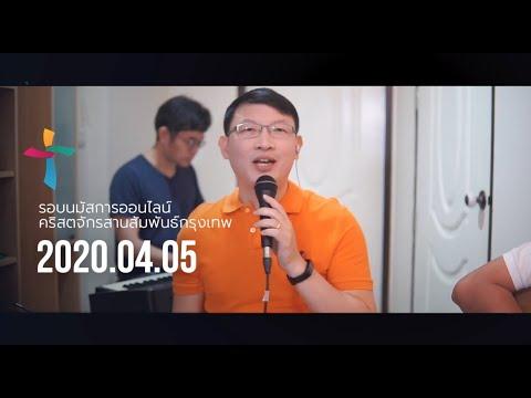 Online  Stay Home  Nexus Bangkok  2020/04/05