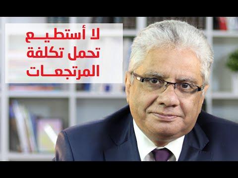 مش حاسب تكلفة المرتجعات في تكلفتي! والعملاء عايزين يرجعوا  د. إيهاب مسلم
