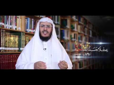 برنامج_غريب_القرآن | الحلقة 83 - { عِجْلًا جَسَدًا لَّهُ خُوَارٌ }