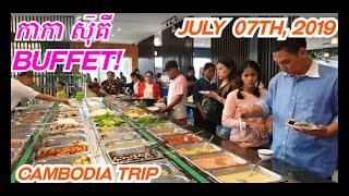 Cambodia Trip(Day 2) ទៅញាំ Buffet នៅភោជនីយដ្ឋាន ការការ កោះពេជ្រ On Sunday evening 07/07/19