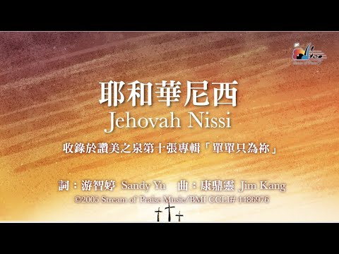 Jehovah Nissi MV -  (10)  For You Alone