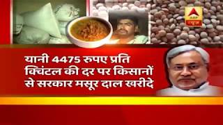 Agony Of Pulse Farmers In Bihar's Mokama Raises Question On Nitish Govt| Ghanti Bajao Full