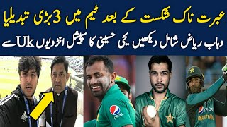 Pakistan Team New World Squad 2019 || 3 Big Changes in Pakistan world cup Squad