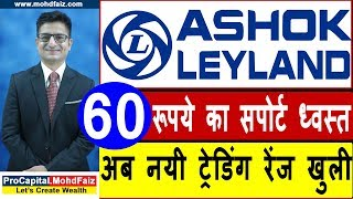 ASHOK LEYLAND SHARE PRICE ANALYSIS| 60 रूपये का सपोर्ट ध्वस्त | ASHOK LEYLAND SHARE LATEST NEWS
