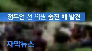 [자막뉴스] 정두언 전 새누리당 의원 산에서 숨진 채 발견 / KBS뉴스(News)