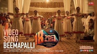 Video Trailer Pathinettam Padi