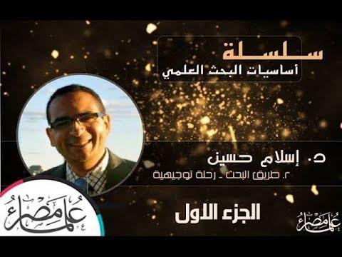 معامل علماء مصر | أساسيات البحث العلمي | المحاضرة الثانية | الجزء الأول ES-LABS Lec2, Part1