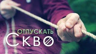 Скво - Отпускать (Official video)