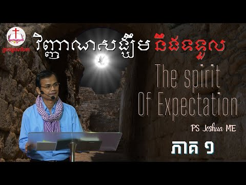 The Spirit of great expectation  Part 1