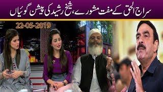 Sheikh rasheed Ki Paishan Goiyan | Rok Sako To Rok Lo | 22 May 2019