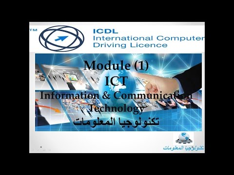 شرح كامل لكورس الرخصة الدولية لقيادة الحاسب الآلي ICDL | المقرر الأول تكنولوجيا المعلومات ج2