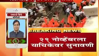 Maratha Reservation Judgement Only After Vidhan Sabha Election