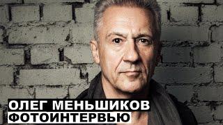Олег Меньшиков - фотоинтервью   Георгий За Кадром