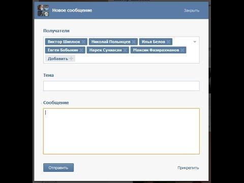 Как сделать эффективную рассылку сообщений Вконтакте - default