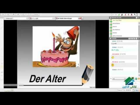 لغة ألمانية | أكاديمية الدارين | مستوى أول | محاضرة 5