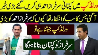 Waseem Akram And Zaheer Abbas Statement About Sarfraz Ahmed Captancy-Mussiab Sports