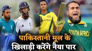World Cup में पाकिस्तानी मूल के player's का होगा दबदबा, इन टीमों में है दबदबा
