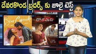 Devarakonda Brothers Movie Test In This July | Anand Deverakonda | Vijay Deverakonda | i5 Network
