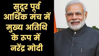 PM Narendra Modi to be chief guest at Far East Economic Forum | नीति और राजनीति | India News