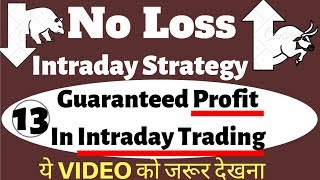 INTRADAY TRADING STRATEGY | No Loss Intraday Trading strategy | Nifty Futures Strategy | AUG DAY 13