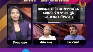 Debate on રોજગારમાં નંબર વનના પોકળ દાવા ... | Day Special | Gujarat News