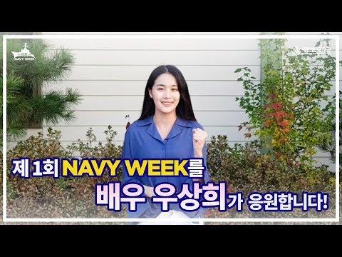 [제1회 NAVY WEEK 축전 영상] 배우 우상희가 NAVY WEEK를 응원합니다!