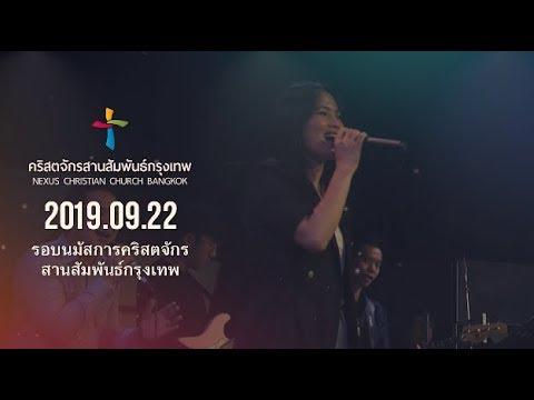 Nexus Bangkok 2019/09/22