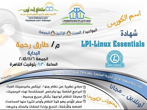 02- LPI – Linux Essentials | Aldarayn Academy | Lab 0