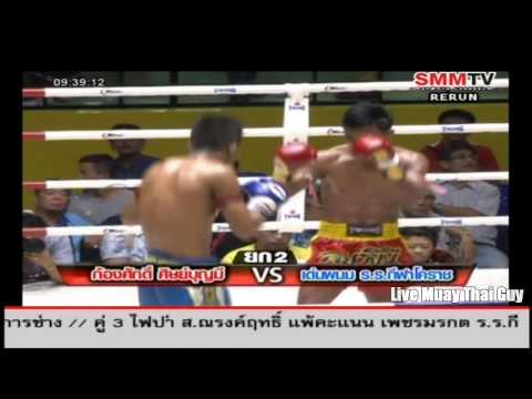 Kongsak Sitboonmee vs Denpanom Ror Kilacorat 18th February 2014