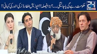 Imran Khan In Trouble!! Opposition Grand Iftar Party Inside Story