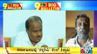 Big Bulletin With HR Ranganath | Karnataka Cabinet Expansion Tomorrow | Augusta 19, 2019