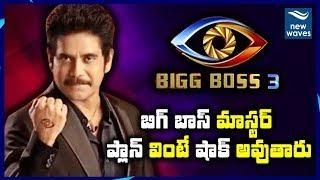 Bigg Boss 3 Telugu Management Master Palns to Elimination Leakes | #Nagarjuna | New Waves