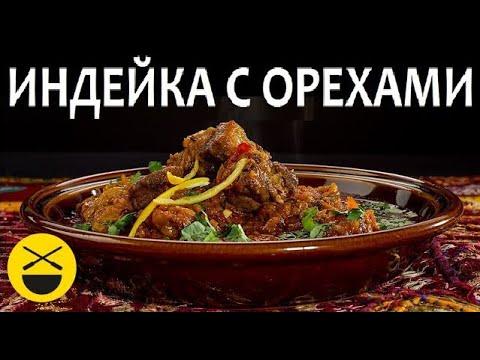 Фисинжан - индейка, орехи и гранатовый сок - Сталик Ханкишиев - UCO8YHPk43zHgfUFWv9FUttg