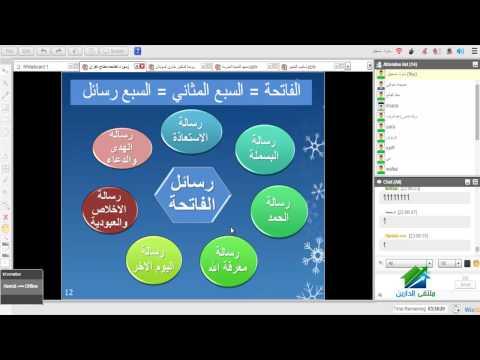 التنمية البشرية القرآنية | أكاديمية الدارين | محاضرة 21