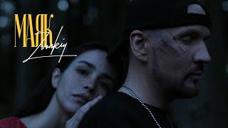 Звонкий – Маяк (Mood Video)