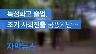 [자막뉴스] 조기 사회진출 꿈꿨지만 40%는 대학으로 / KBS뉴스(News)
