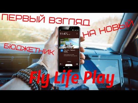 Первый взгляд на бюджетный смартфон Fly Life Play - UCOYKhsrn3GKAY25IITaOqUA