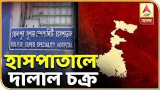 Two blood brokers arrested from Bolpur Government Hospital