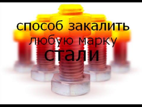 способ закалки любой марки стали - UCrgi4cSjn7ckmQlLDUiplqg