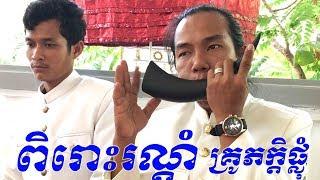 គ្រូភក្តិផ្លុំ ភ្លេងមរតកវប្បធម៌ខ្មែរ | New Music Khmer cultural heritage Teacher Blow the harp