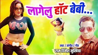 लागेलु हॉट बेबी बारू कमसीन | 2019 | आ गया Ram Dinesh Mukhiya | का भोजपुरी Hot Song 2019