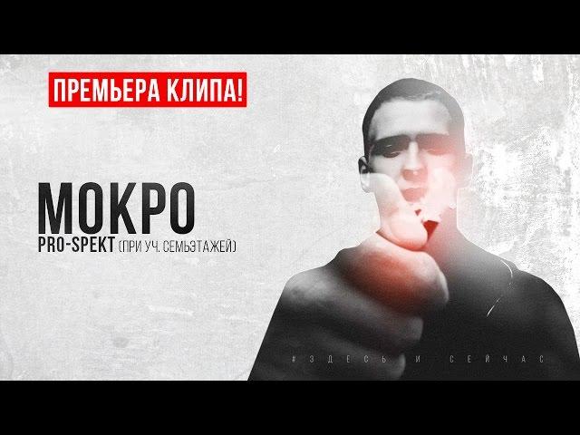 PRO-SPEKT feat. СемьЭтажей - Мокро (2016)