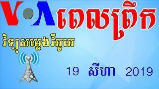 VOA Khmer News Today | Cambodia News Morning -19 August  2019