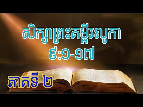 Luke 9:1-17 (Part 2/3)