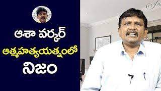 Perni Nani Target On ASHA Workers | ఆశావర్కర్ ఆత్మహత్యాయత్నంలో నిజం